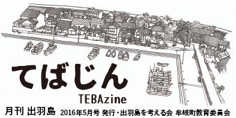 tebajin_thumbnail-201605