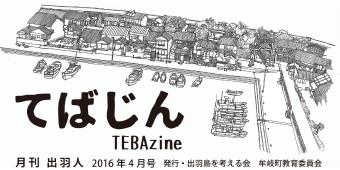 tebajin_thumbnail_201604