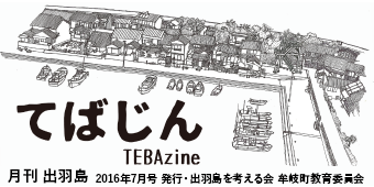 tebajin_thumbnail_201607