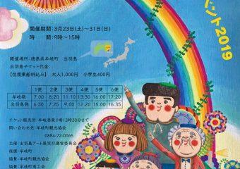 出羽島アート展